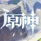 原神免安装中文版