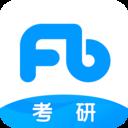 粉笔考研v6.3.2 官方最新版