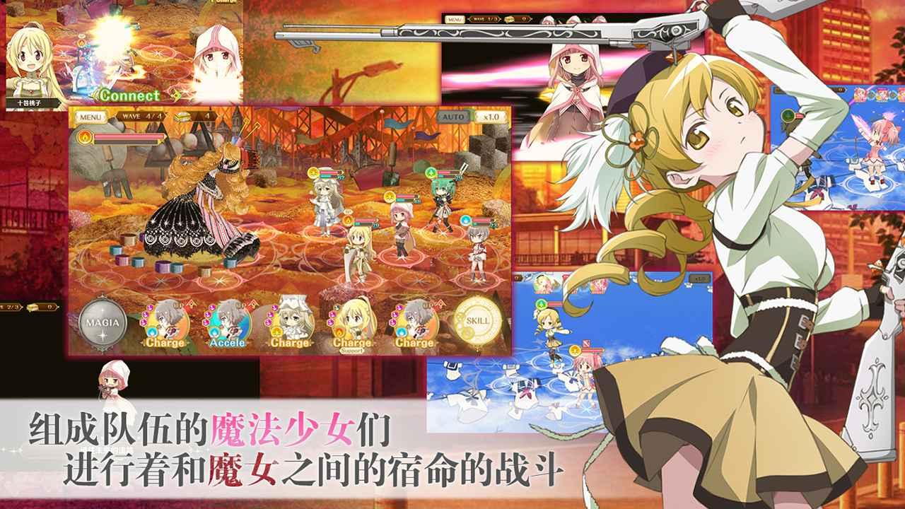 魔法纪录魔法少女小圆外传台服版v1.4.5 最新版