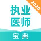 执业医师宝典v1.0.0 手机版