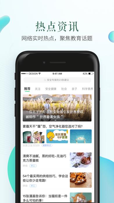 安全教育平台iPhone版v1.6.5 苹果版