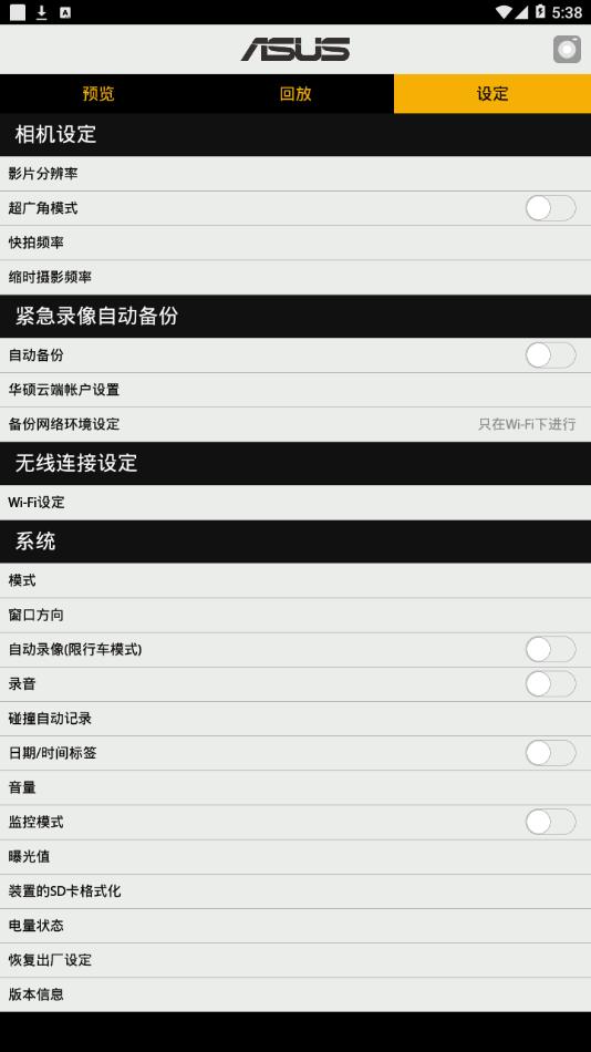 华硕行车记录仪app