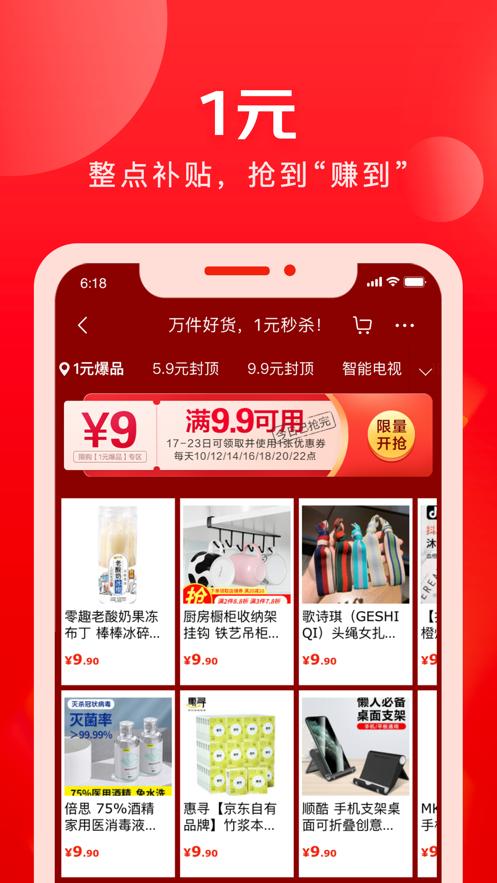 京东极速版app苹果版v1.4.1 最新版
