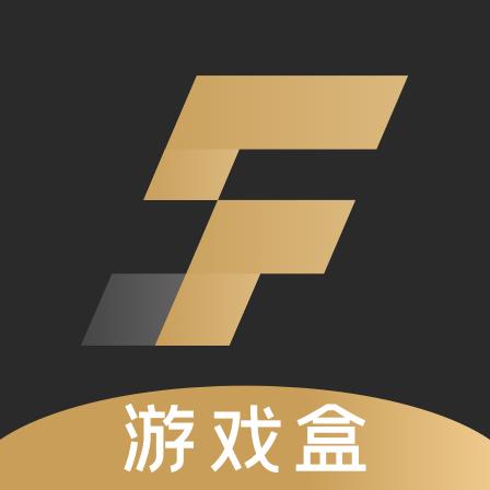 SF游戏盒appv1.1.0 官方版