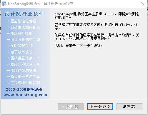 HanStrong(附软件注册码)v3.0.117 免费版