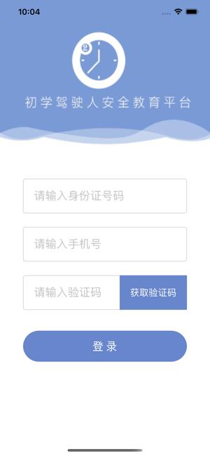 浙江省驾驶人交通安全警示教育v1.1.1 最新版