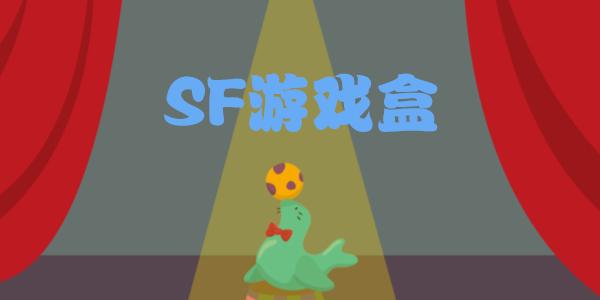 SF游戏盒