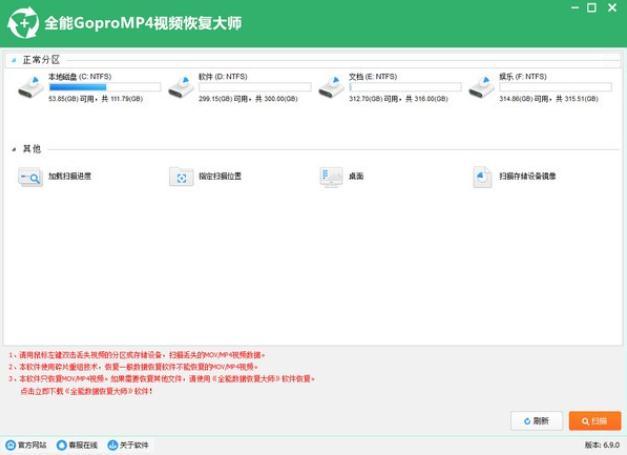 全能GoproMp4视频恢复软件v6.9.0 绿色版