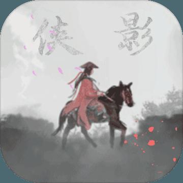 侠影mudv1.0 安卓版