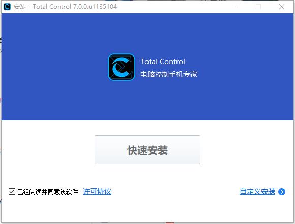 手机控total control专业版(附激活码)v7.0.0.26 64位版