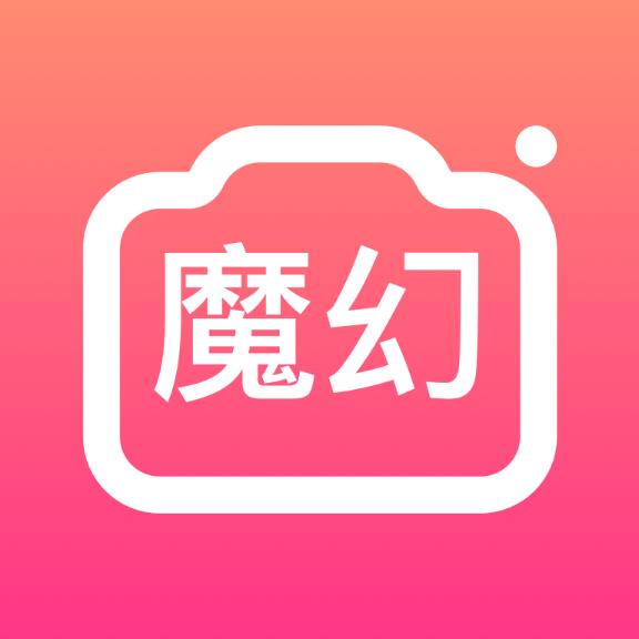 魔幻相机appv1.00.0.0914.1119 最新版