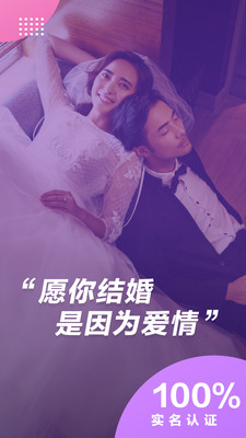 同城征婚婚恋交友网v2.1.0 最新版