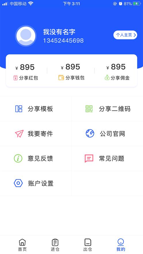 爱分仓app(电商管理)v1.0.4 最新版