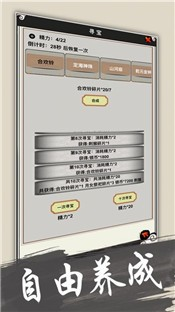 修仙英雄传说挂机版v1.0 ios版