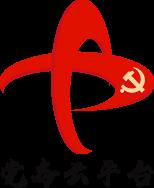 党务云平台appv1.0.180706 安卓版