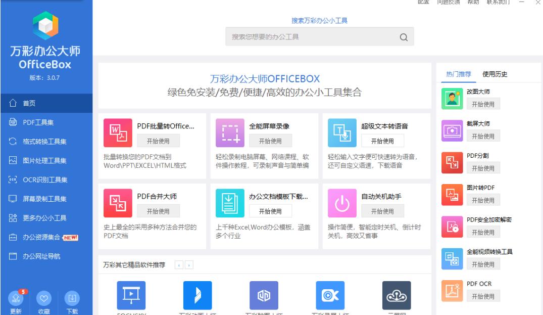 万彩办公大师破解版v3.0.7 最新版
