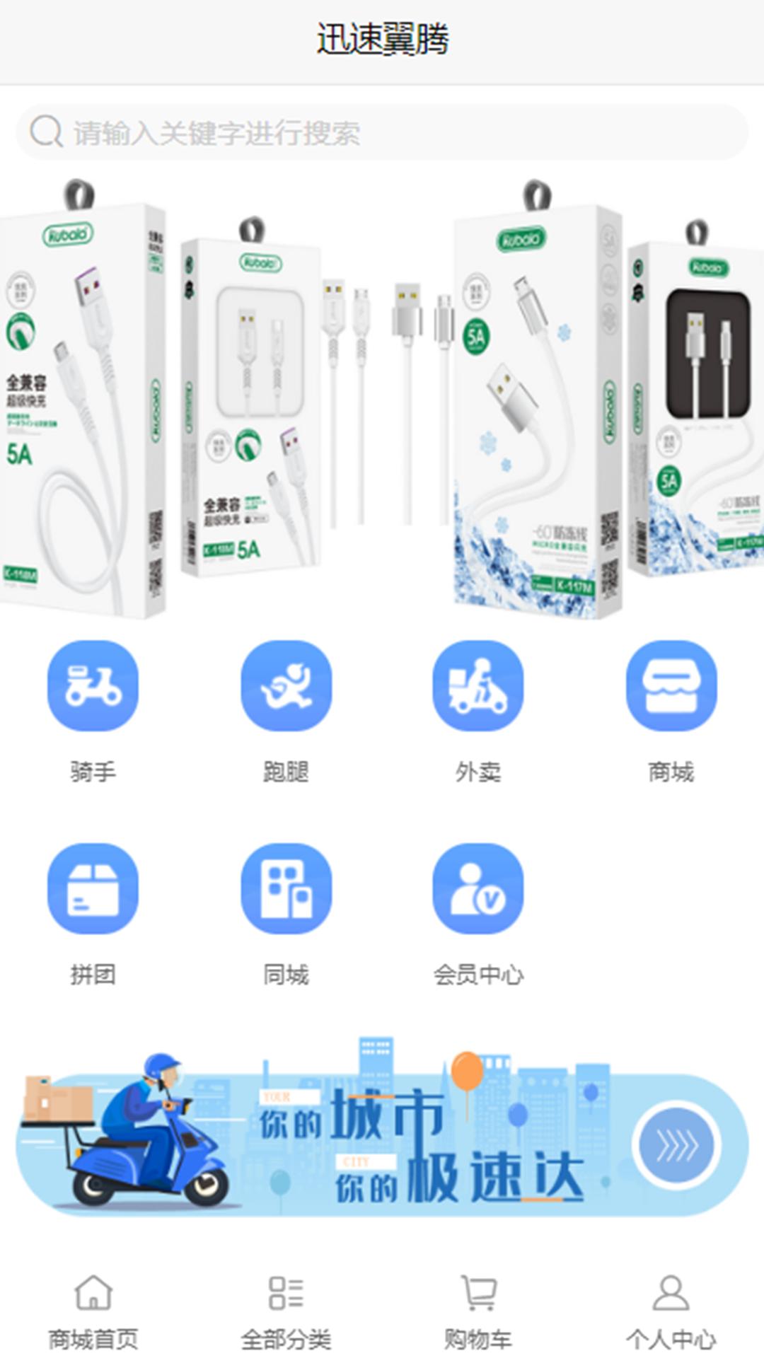 讯速翼腾appv1.0.2 最新版