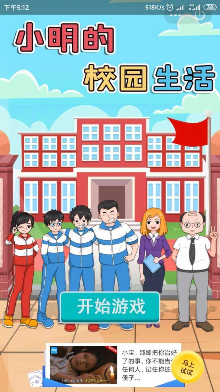 小明的校园生活