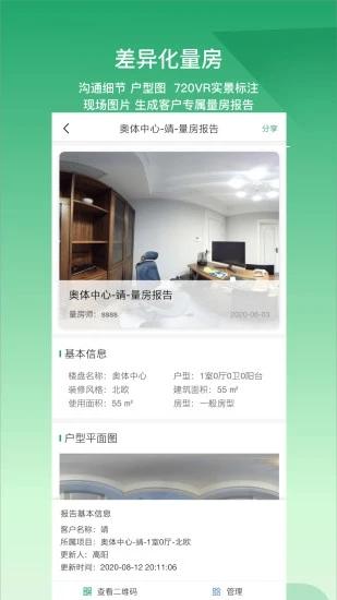 云爱装appv2.2.9 官方版