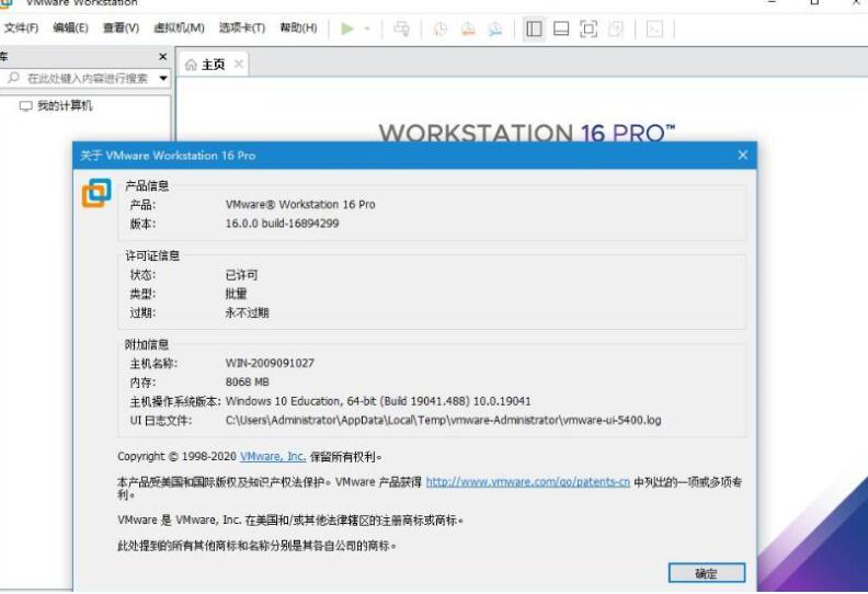 vmware workstation16虚拟机破解补丁v2020 最新版