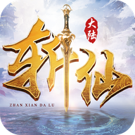 斩仙大陆v1.0.0 最新版