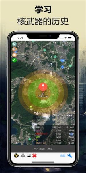 核模拟器2v1.0 苹果版