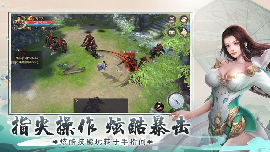 清源游戏御剑九天v1.3.6 正式版