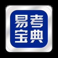 易考宝典appv3.3.1 最新版