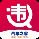 违章查询助手appv8.0.4.0 官方最新版