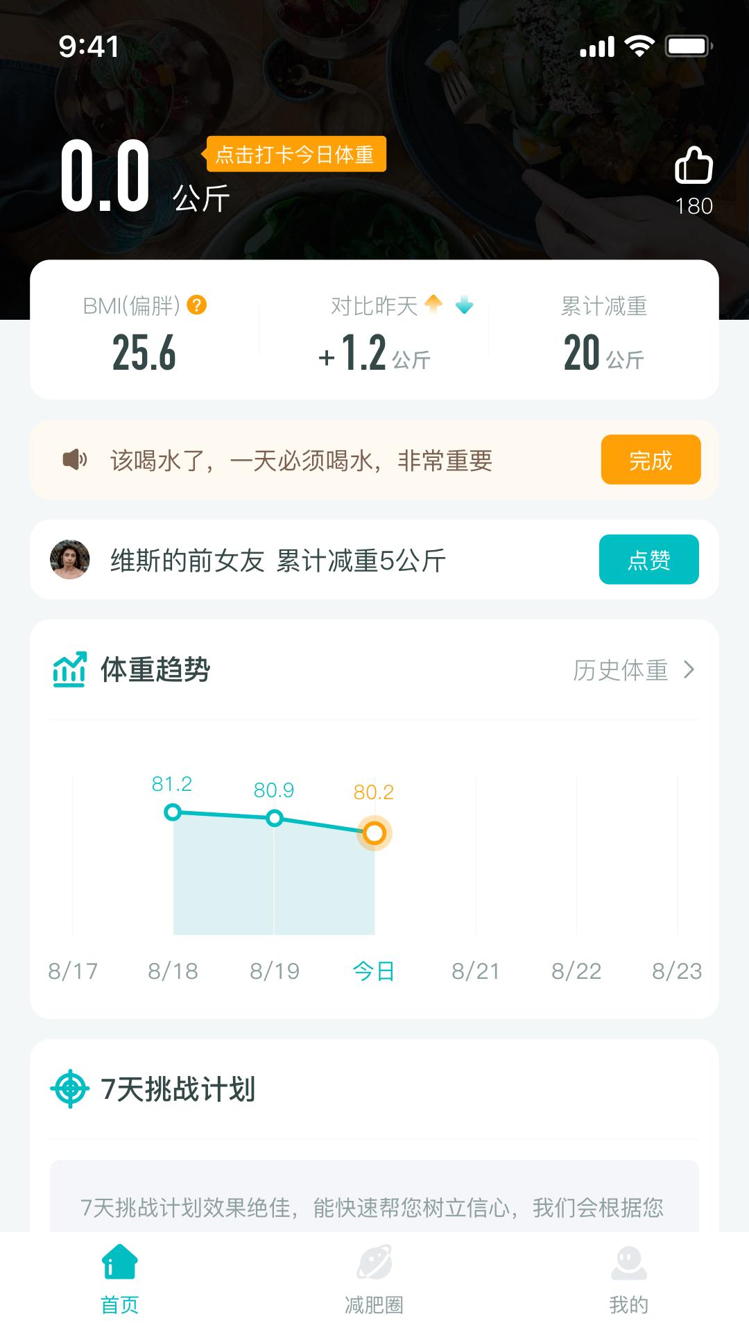 减肥圈v8.0.0 最新版