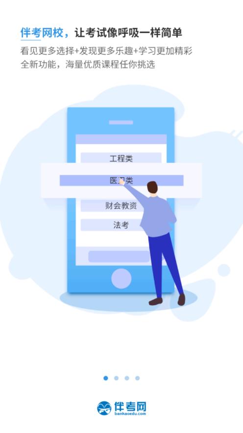 伴考网校appv5.1.1 最新版