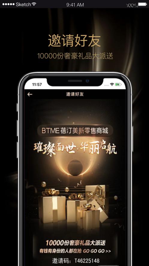 蓓汀美appv1.0.21 最新版