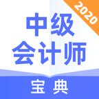 中级会计师宝典v1.0.0 手机版