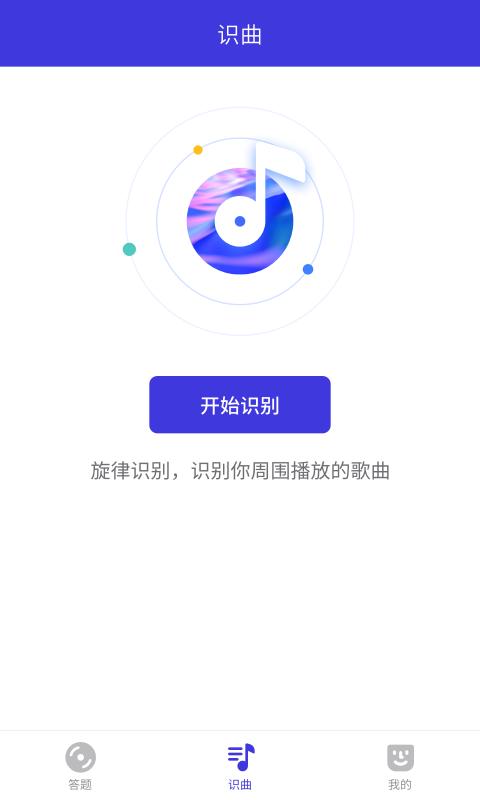 猜歌多多app