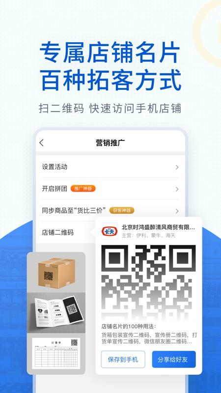 神批快消品批发商网上开店工具Appv1.12.1 最新版
