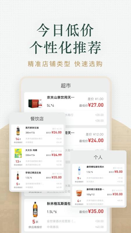 货比三价超市比价进货Appv1.12.0 官方版
