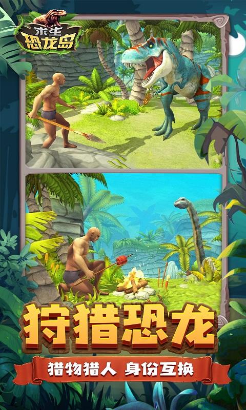 求生恐龙岛小游戏手机版v1.0.3 安卓版