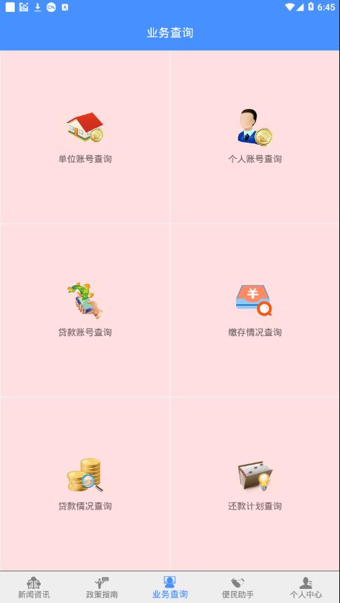 淮安公积金app下载v3.13 最新版