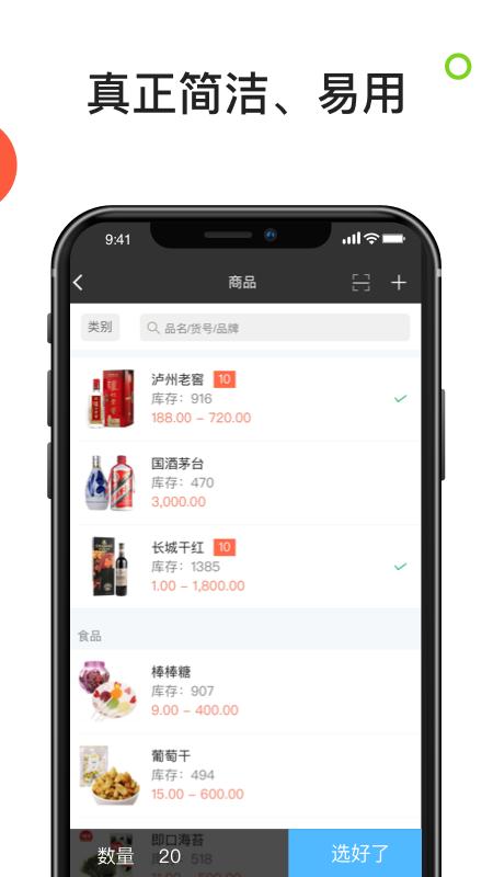 生意进销存App下载v4.10.47 最新版