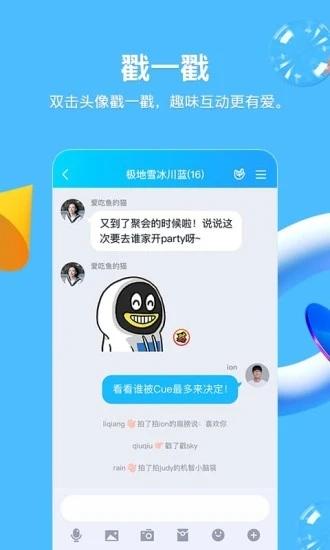 手机QQ最新版下载v8.4.8 安卓版