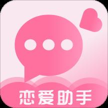 恋爱话术聊天宝典v3.20 最新版