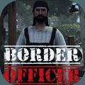 边境检查员模拟器v1 安卓版