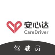 安心达驾驶员appv1.0.0 官方版