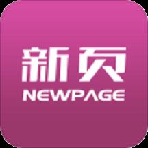 新页软件App下载