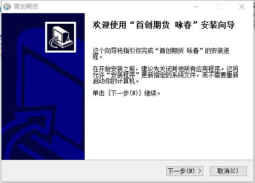 首创咏春期权交易系统PC版v20.03.23.00 官方版