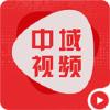中域视频app下载官方v1.0.12 最新版