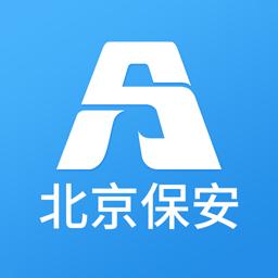 北京保安客户端v2.7.8 手机版