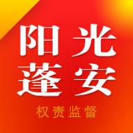 阳光蓬安安卓客户端v02.02.008 手机版