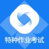 特种作业考试题库平台v1.0.0 最新版