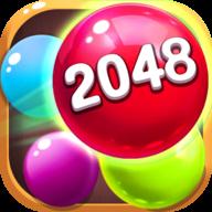 2048球球碰碰乐红包版v1.0.58 安卓版